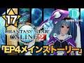 17 ファンタシースターオンライン2 PSO2 PS4 実況プレイ mp3