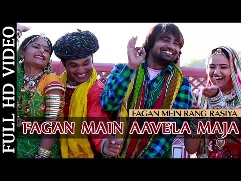 Marwadi Fagan Song 2015 | 'fagan Main Aavela Maja' Dj Dance Video Song | Rajasthani New Holi Songs video