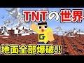 〔マインクラフト〕TNTの世界でサバイバル!着火すると地面が全爆破!!〔 ぐっちのマイクラ実況〕