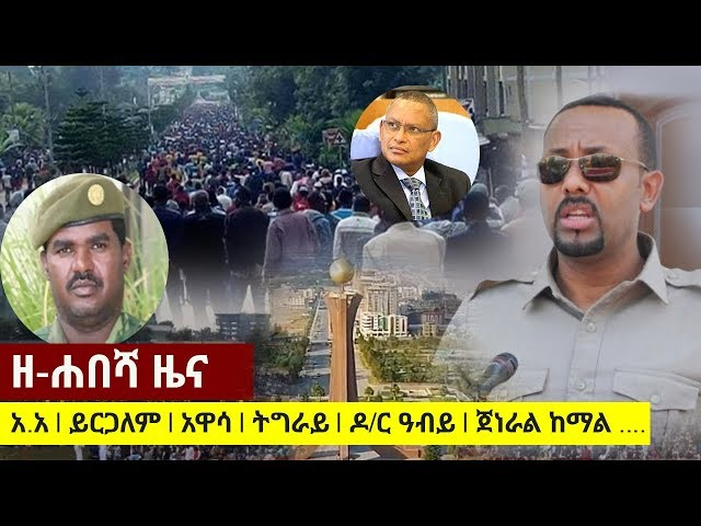 Zehabesha Daily Ethiopian News June 16, 2018