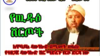 የዉዱዕ ሸርጦች ~ Shekh Ibrahim Siraj