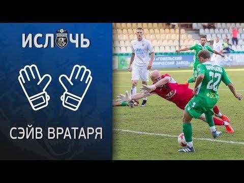 Невероятный сэйв Егора Хаткевича | Incredible save of Egor Hatkevich
