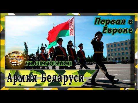 Что представляет из себя Армия Белоруссии сегодня?