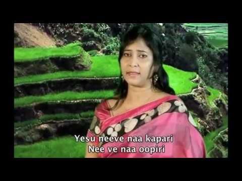 Yesu Neeve Na Kaapari || Sis Sandhya || New Telugu Christian...