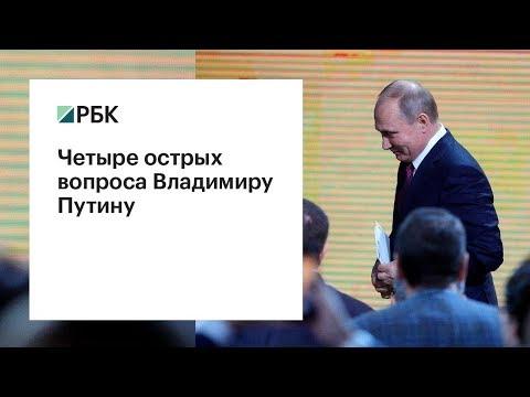 Четыре острых вопроса Владимиру Путину