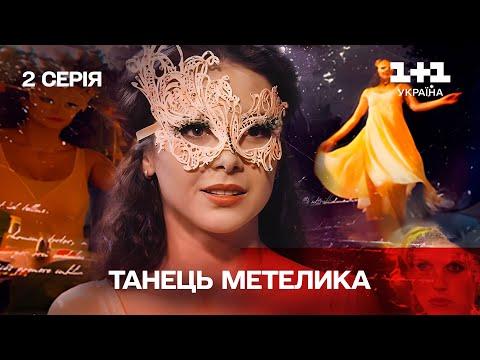 Танець метелика. 2 серія