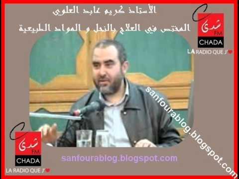 حلقة الأستاذ كريم عابد العلوي  الحلقة الخاصة بالوصفات الطبيعية لرفع المناعة 01/10/2013