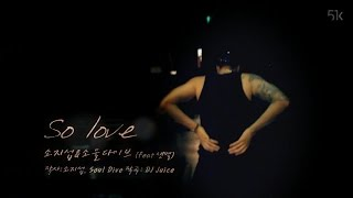 "[Eng Sub] So Ji Sub ""So Love"" with English Lyrics"