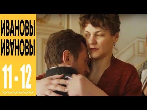 Ивановы Ивановы - комедийный сериал HD - 11 и 12 серии