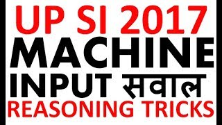 UP SI Exam 2017 Reasoning Tricks Machine Input Questions 1st shift 2nd 3rd shift