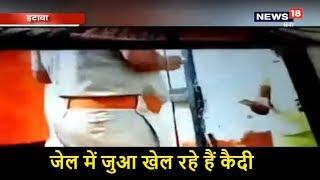 UP के जेल में जुआ खेल रहे हैं कैदी, वसूली में वयस्त है पुलिस | News18 Hindi