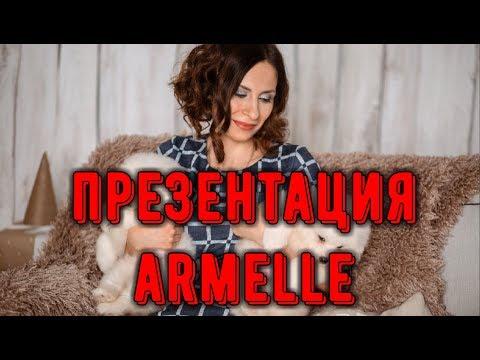 Презентация компании ARMELLE Армэль Армель