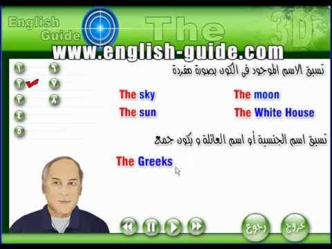 تعليم اللغة الإنجليزية أداة التعريف Learn English - The