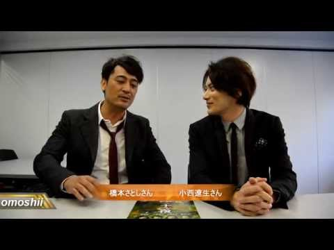 『十二夜』橋本さとしさん&小西遼生さんメッセージ@omoshii