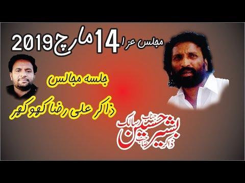 Zakir Bashir Salik | 14 March 2019 | Sahiwal Jalsa Zakir Ali Khokhar |