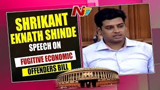 Shrikant Eknath Shinde About Fugitive Economic Offenders Bill 2018 | Parliament Sessions | NTV