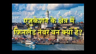 Why is Finland the Number One in the Field of Education? – [Hindi] – Quick Support