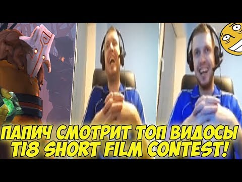 ПАПИЧ СМОТРИТ ВИДОСЫ TI8 Short Film Contest 2018! #1