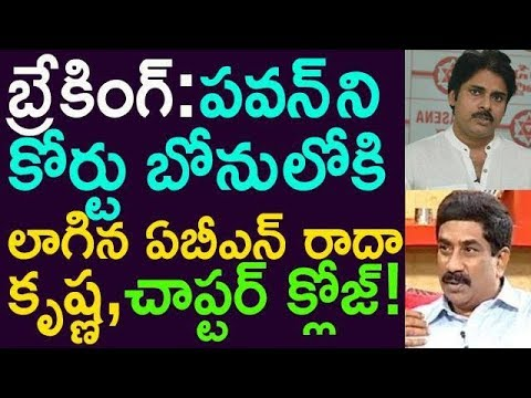 ABN Radha Krishna, Who Pushed Pawan Into The Court Steps | ABN MD RK Failed A Case On Pawan Kalyan