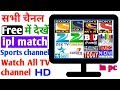 Download How to watch live TV channel hd free || ipl match || Hindi || search Engine in Mp3, Mp4 and 3GP