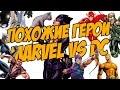 Marvel vs DC. Похожие герои [by Кисимяка]
