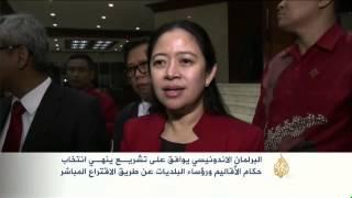 قانون جديد لانتخاب حكام الأقاليم ورؤساء البلديات بإندونيسيا