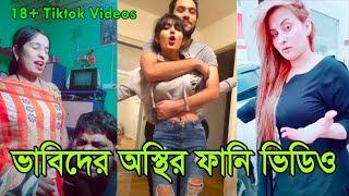 2019 সালের সেরা টিকটক ফানি ভিডিও | Bangla New #TikTok Funny Comrdy Videos #MastiTv24