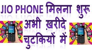 जिओ फ़ोन कैसे ख़रीदे | how to buy jio phone | 1500 rupee wala jio PHone kaise kharide