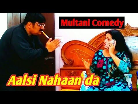 Aalsi Nahaan da (आलसी नहान दा) Punjabi , multani / saraiki comedy video