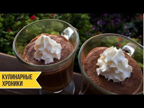 Воздушный Шоколадный Мусс! Вкусные Рецепты by Бодя