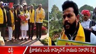 Mp Ram Mohan Naidu Protest Out Side Of Parliament Over Ap Special Status | TV5