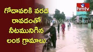 గోదావరికి వరద రావడంతో నీటమునిగిన లంక గ్రామాలు | Godavari Lanka Villages | hmtv