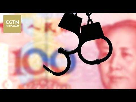 Си Цзиньпин призвал одержать превалирующую победу в борьбе с коррупцией [Age0+]