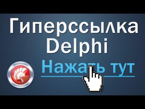 Как сделать гиперссылку в делфи