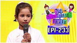 Odi Vilayadu Pappa | Season 5 - #233 | E Varsha - Dance Show | 21/08/2017 | Kalaignar TV