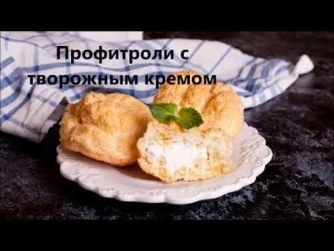 Профитроли вегетарианские рецепт