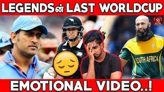 WorldCupவுடன் Retire ஆகும் Legend Cricket Players | World Cup 2019 Analysis | Nettv4u