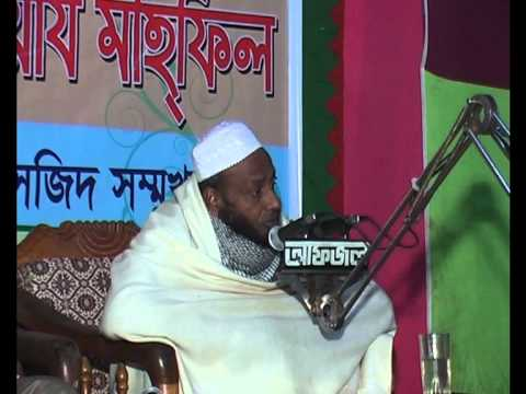 Bangla Waz 2013 (Fultoli) - Part 1 of 9