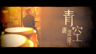 謝霆鋒 Nicholas Tse《青空》[Official MV]