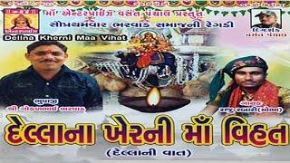 Gujarati New Songs | Regadi (Della Nakher Ni Maa Vihat) | Part 3 | Regadi Song | Vihat Maa Regadi