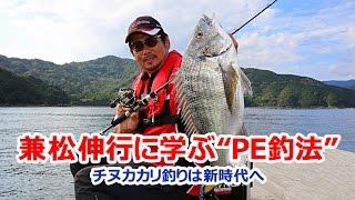"""兼松伸行に学ぶ""""PE釣法"""" チヌカカリ釣りは新時代へ"""