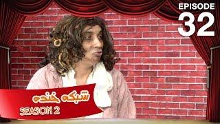 Shabake Khanda - Season 2 - Ep.32 / شبکه خنده - فصل دوم - قسمت  سی و دوم