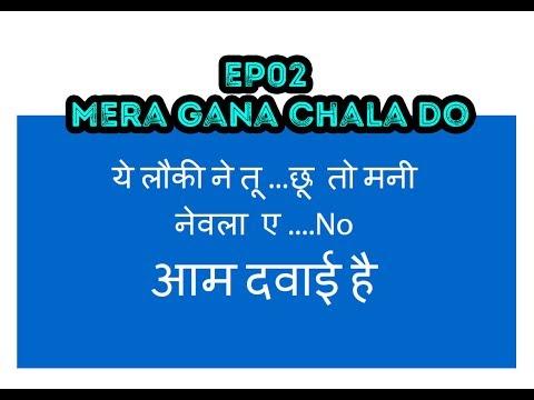 Gana Chala Do - I Am The One - Hindi Lyrics
