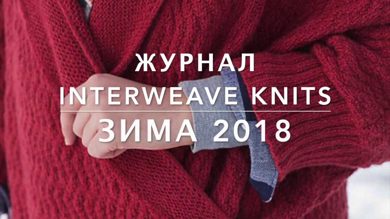 Модный журнал вязание 2018 спицы 62