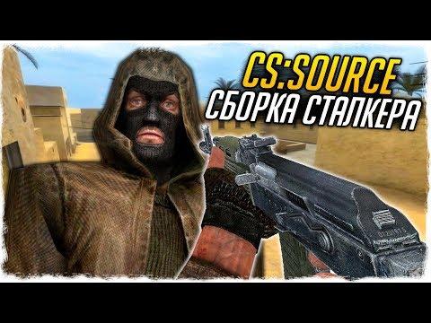 Counter Strike Source GO mod скачать торрент игру на PC