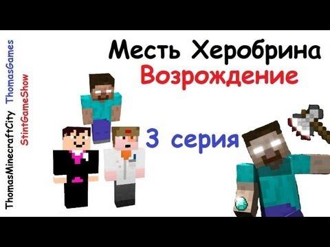 Видео про майнкрафт месть херобрина
