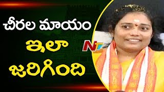 V Koteswaramma about Sarees Scam after Takes Charge as  Durga Temple EO | NTV