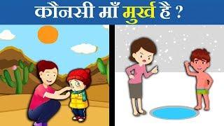 इन मजेदार पहेलियों को सिर्फ 3% लोग ही सुलझा पाएंगे | 5 Majedar aur Jasoosi Paheliyan | Queddle