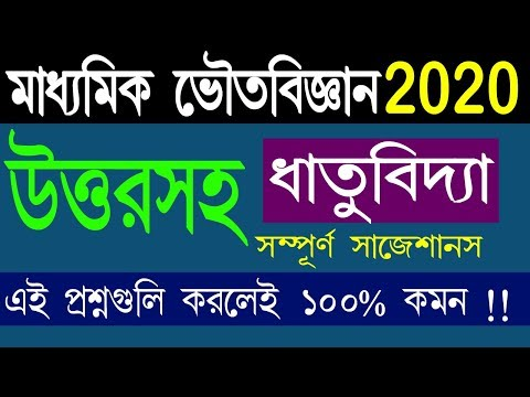 Madhyamik Physical Science Suggestion 2020/West Bengal Class 10 Exam 2020#Physics suggestion WBBSE