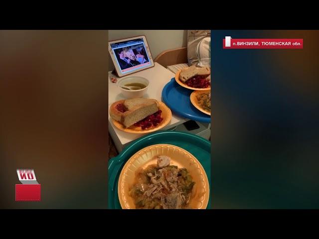 Как кормят россиян, эвакуированных из зоны заражения китайского коронавируса